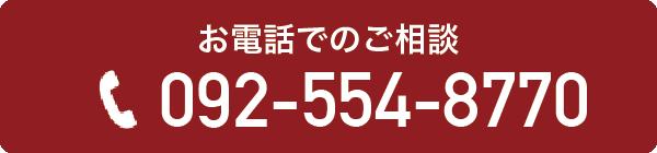0925548770