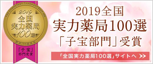 2019全国実力薬局100選「子宝部門」受賞